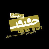 CINEMA VERITE 10 - In Iran tanti documentari italiani